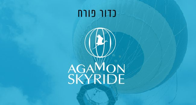 Agamon Sky Ride