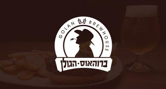 ברואהוס הגולן מסעדת שף