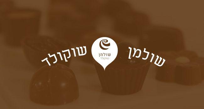 שוקולד שולמן